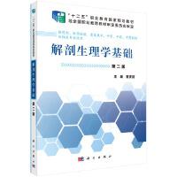 解剖生理学基础(中职药剂)(第2版)