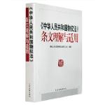 中华人民共和国物权法条文理解与适用