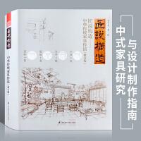 修订版 匠说构造 中华传统家具作法 576页 中式实木古典家具设计制作解析 明清榫卯结构 木工木匠