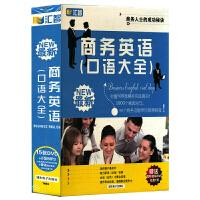 新华书店正版 *商务英语 口语大全 15DVD+2MP3