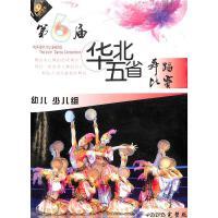 第6届华北五省舞蹈比赛-幼儿少儿组-完整版(4DVD)( 货号:7880072087)
