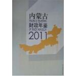 2011内蒙古财政年鉴
