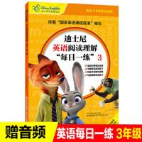 迪士尼英语阅读理解每日一练3年级 必读小学生英语启蒙阅读书籍 少儿英语小学生英语读物三年级适用课外书英语阅读理解练习册