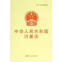 中华人民共和国计量法(2015年修改版) 9787502641603 中国质检出版社 中国质检出版社(原中国计量出版社)