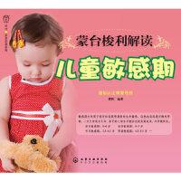汉竹 亲亲乐读系列蒙台梭利解读儿童敏感期 李利 化学工业出版社