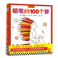 """小读客・铅笔的100个梦(""""孩子的梦想是长大,铅笔的梦想是变小"""",每一个孩子都是造梦家,用铅笔也能创造出奇妙王国!)"""