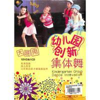 幼儿园创新集体舞-大班用(1DVD&1CD)( 货号:1013100069024)