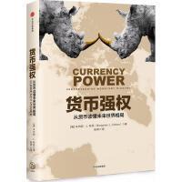 货币强权:从货币读懂未来世界格局 (美)本杰明・J.科恩(Benjamin J.Cohen) 著;张琦 译