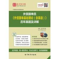 外贸跟单员《外贸跟单基础理论(含英语)》历年真题及详解.