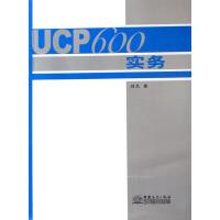 UCP600实务