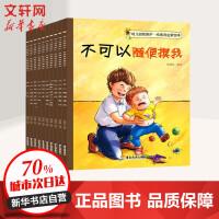 幼儿自我保护性教育启蒙绘本(全10册) 广东旅游出版社