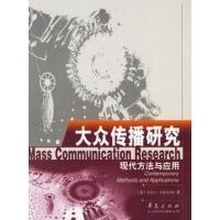 【二手书9成新】大众传播研究:现代方法与应用 迈克尔辛格尔特里(Michael Singletary)著,刘燕 华夏出