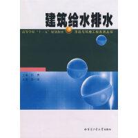 【旧书二手书8成新】建筑给水排水 孙勇 哈尔滨工业大学出版社 9787560327129