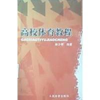 【旧书二手书8成新】高效体育教程 林少琴 人民体育出版社 9787500934554
