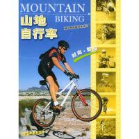 山地自行车――明天时尚体育系列 (英)苏珊娜・米尔斯,赫尔曼・米尔斯,刘凤山 明天出版社