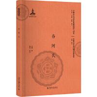 春阿氏 北京大学出版社