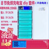 8节免焊接DIY18650电池盒组装外壳电路板套件6充电宝配件SN2873礼物 单8个1200豪安电池