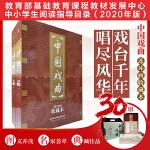 中国戏曲连环画(收藏本)(1-30)(全30册)