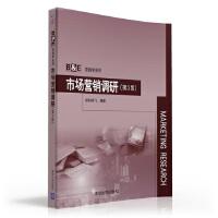 市场营销调研(第3版)