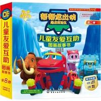 帮帮龙出动恐龙探险队--儿童友爱互助图画故事书