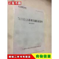 【二手9成新】TX VX5 JX系列空调技术资料(横出风系列)