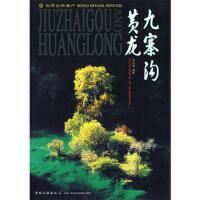 正版图书 九寨沟 黄龙(汉英对照) 王达军 9787503231896 中国旅游出版社