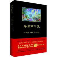 海底两万里 中国青年出版社