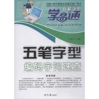 五笔字型编码字词速查 北京日报出版社
