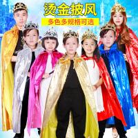 万圣节儿童服装幼儿表演区王子男童女公主国王披风斗篷演出服道具