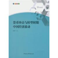 货币冲击与转型时期中国经济波动 杨柳 中国社会科学出版社