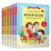 全套10册儿童励志书籍注音版一年级课外阅读带拼音1二年级上册老师推荐的经典书目必读书2小学生绘本故事书适合孩子6-8岁