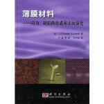 【新书店正版】薄膜材料:应力、缺陷的形成和表面演化,[美]L.B.Freund,S.Suresh卢磊,科学出版社978