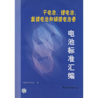电池标准汇编 干电池、锂电池、氢镍电池和镉镍电池卷,中国标准出版社,中国标准出版社9787506630900