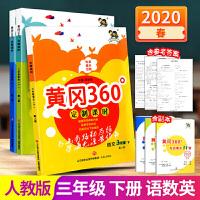 2020版 黄冈360°定制课时(语数英3科)3/三年级下册(人教版配RJ) 小学3年级下册(语数英3科)同步练习册