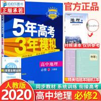 五年高考三年模拟高中地理必修二人教版2020版5年高考3年模拟高一地理必修2