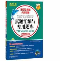 全国计算机等级考试真题汇编与专用题库――二级Visual FoxPro
