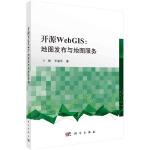 开源WebGIS:地图发布与地图服务