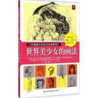 世界美少女的画法 中国民族摄影出版社
