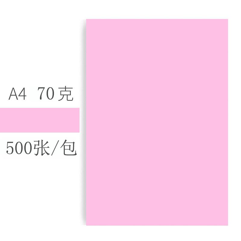 彩色a4纸 打印 复印纸 70g彩纸幼儿园手工折纸混色红色黄色 粉色A4纸80克 A4粉红色70克 500张 发货周期:一般在付款后2-90天左右发货,具体发货时间请以与客服协商的时间为准