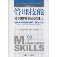 管理技能:如何培养职业经理人 经济管理出版社