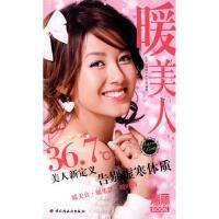 暖美人-瑞丽BOOK 9787501969913
