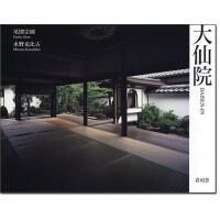 DAISENIN  京都著名枯山水庭院-大仙院 景观园林设计 日文原版