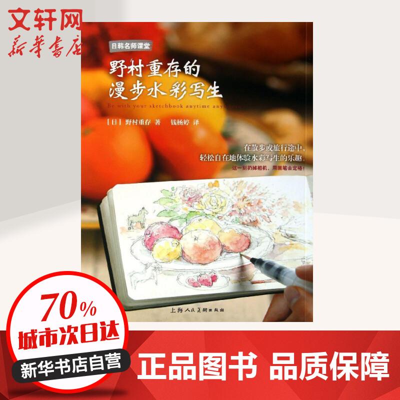 野村重存的漫步水彩写生 上海人民美术出版社 【文轩正版图书】
