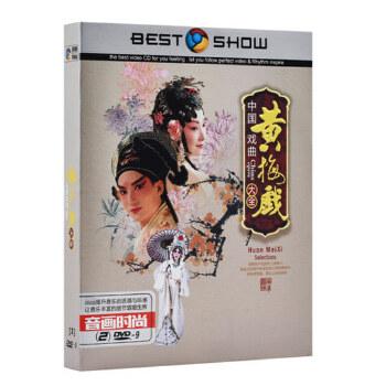 中国戏曲大全黄梅戏名家名段 正版高清汽车载DVD碟片光盘 卡拉OK