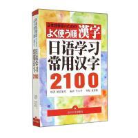 日语学习常用汉字2100/车小平 德弘康代