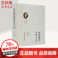 中医临证经验与方法 山西科学技术出版社