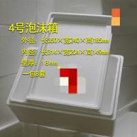 全新4号大号泡沫箱水果海鲜保鲜隔热盒子邮政冷藏箱8个起拍
