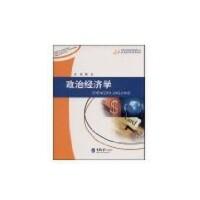 【旧书二手书8成新】政治经济学 钟滨 重庆大学出版社 9787562448945
