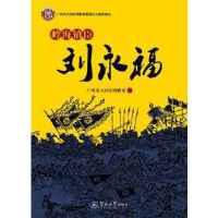 岭海镇臣刘永福 广州市天河区博物馆 暨南大学出版社