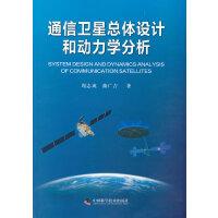 通信卫星总体设计和动力学分析(平装)(见选题2012D0141)